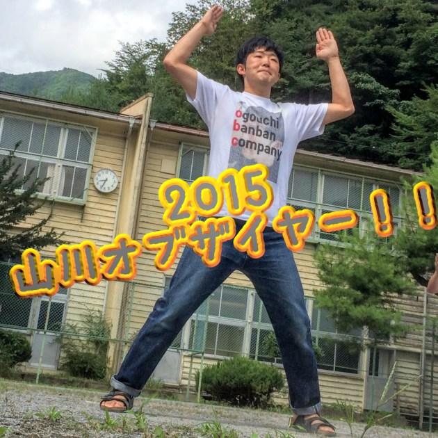 2015山川オブザイヤー!!