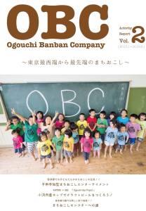 Activity Report(活動報告書)Vol.2