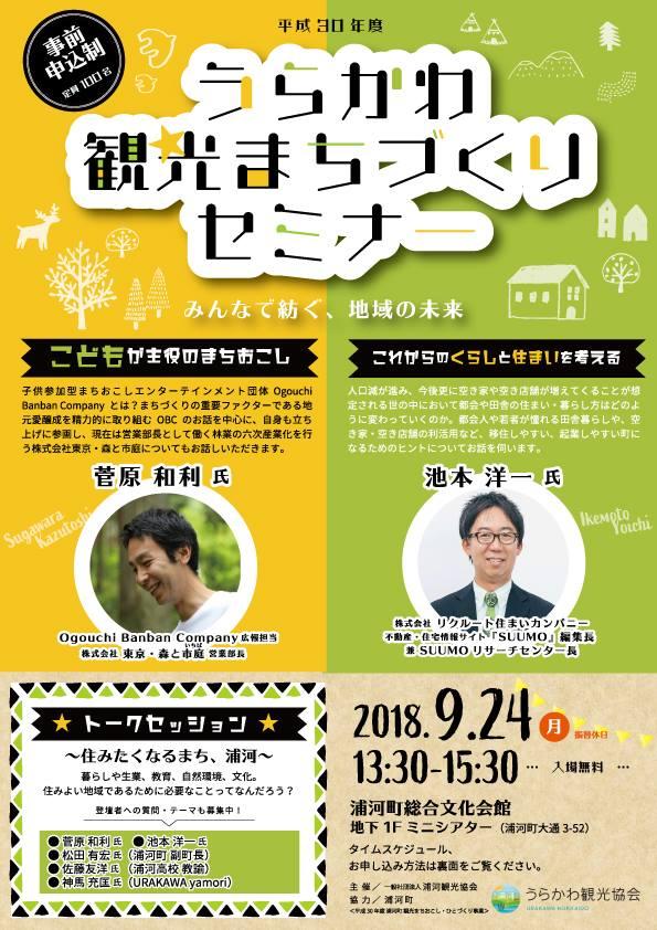 【出張OBC】北海道浦河町に行ってきました!~序章~