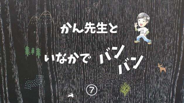 【いなかでバンバン⑦〜夜の廃校〜】