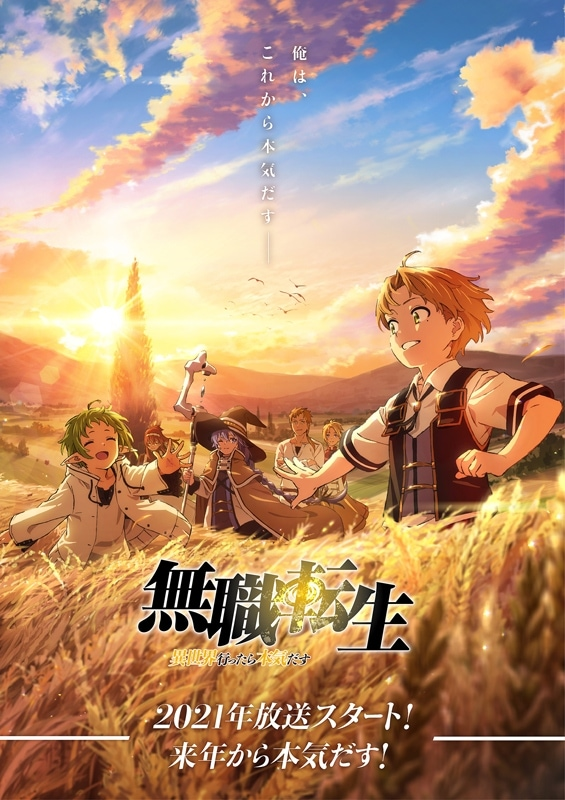 """New visual for TV anime """"Mushoku Tensei-If you go to another world, you'll be serious"""""""