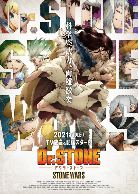 'Dr. Stone: Stone Wars' set to Premiere in January 2021