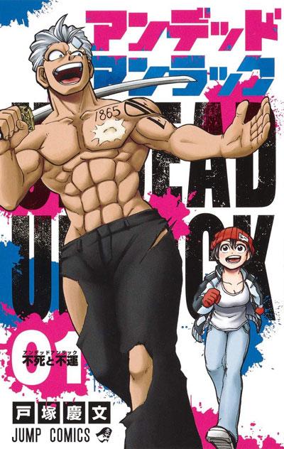 "'Undead Unluck' Wins ""Tsugi ni Kuru Manga Taishō"" 2020 Awards"