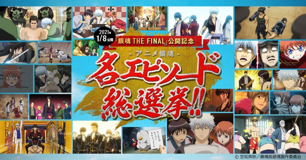 'Gintama: The Final' Anime Film's Line Art Designs Preview Yorozuya Characters