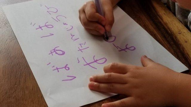 子どもがひらがなを書く様子