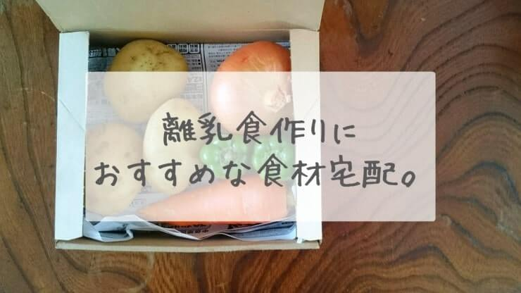 離乳食作りにおすすめな食材宅配。
