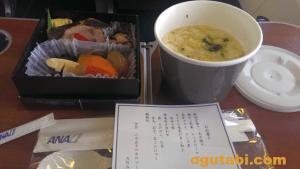 伊丹→那覇 GOZEN 午前便