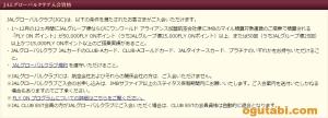 JGCグローバルクラブ入会資格 引用元:JAL