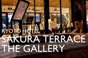 京都で好きなホテル:SAKURA TERRACE THE GALLERY【サクラテラス ザ ギャラリー】