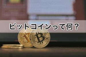 ビットコインって何ビットコインをわかりやすく