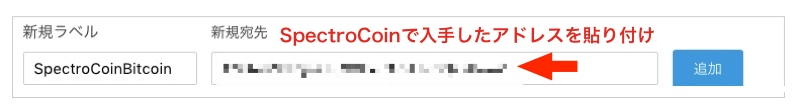 Bankera ICO 募集