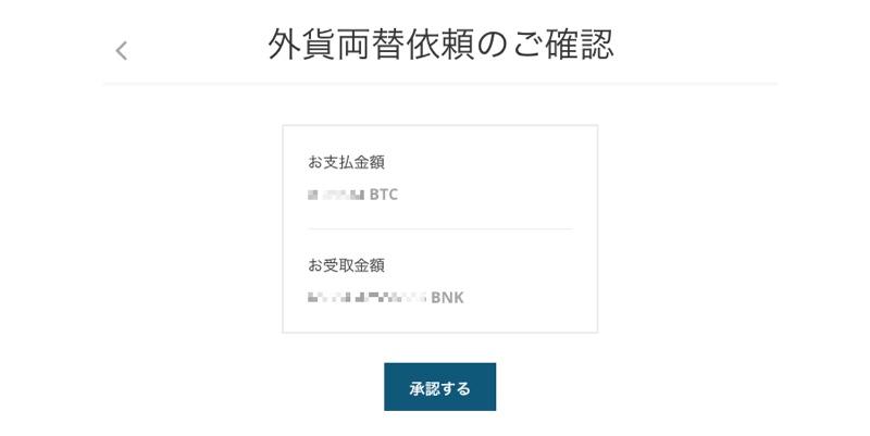 Bankera ICO 買い方