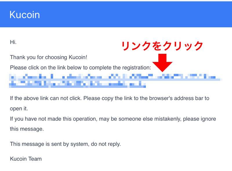 イケハヤ氏推薦のKuCoinに登録