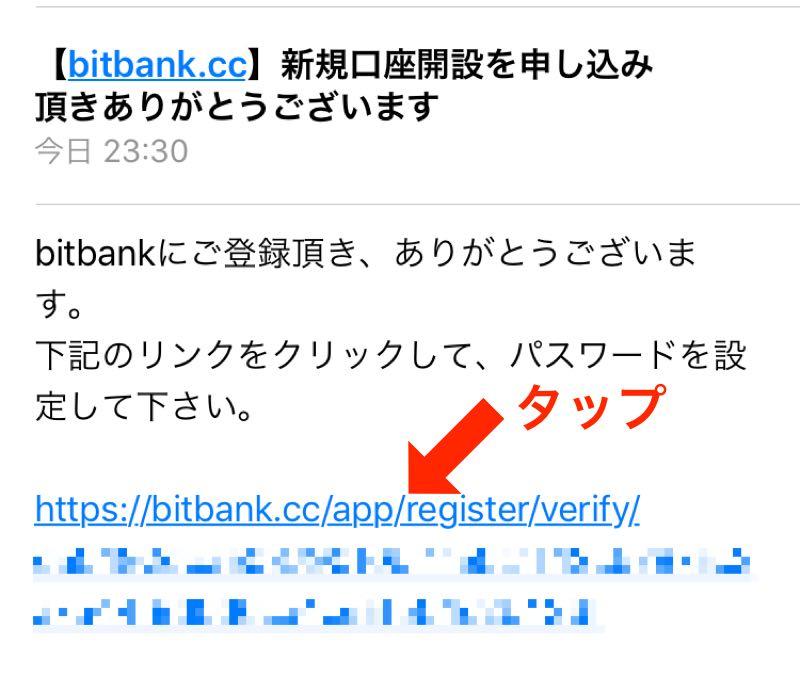 取引手数料無料のbitbankの口座開設方法