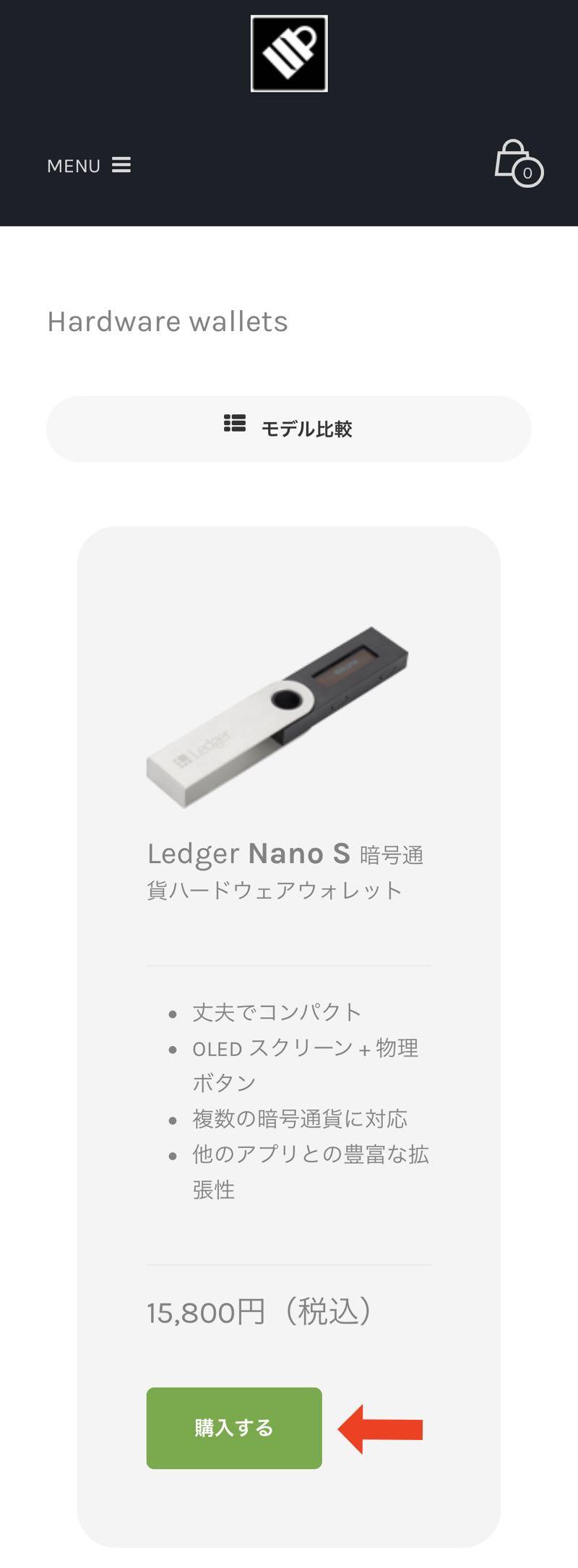 Ledger nano S(レジャーナノS)を日本代理店で購入