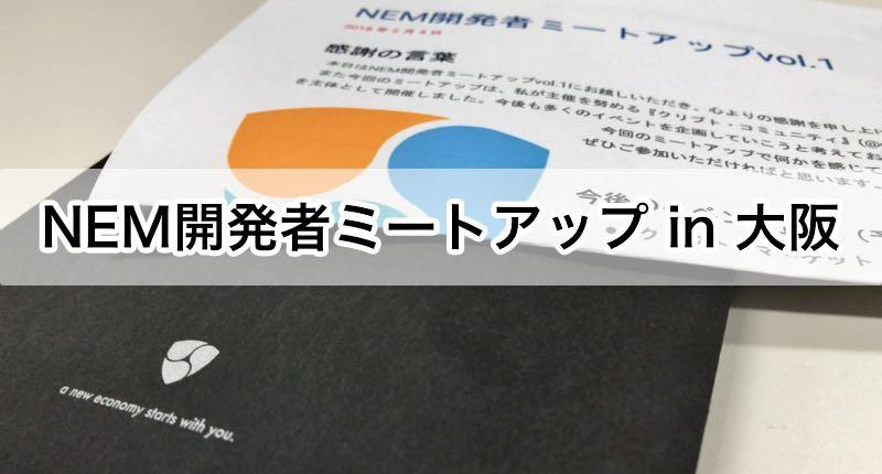 NEM開発者ミートアップ大阪