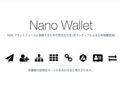 Nano Wallet2.1.2のアップデートの方法とバックアップ