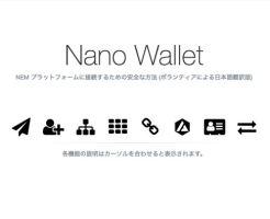 Nano Wallet2.1.2のアップデートの方法とバックアップ