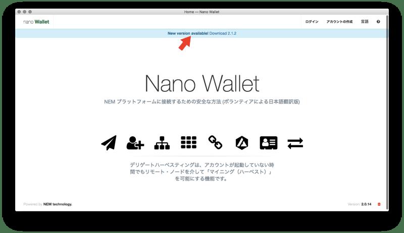 Nano Wallet2.1.2のアップデート方法とバックアップ