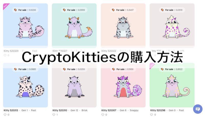 CryptoKittiesの購入方法