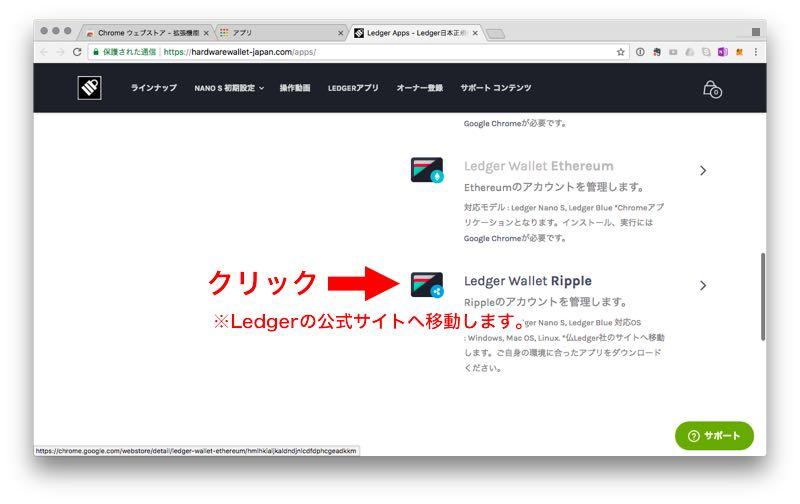 Ledger Nano Sの使い方、アプリとウォレットのインストール方法
