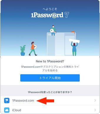 1Password アカウント登録 使い方