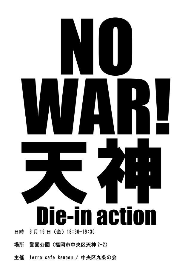 NO WAR!天神ダイイン_02