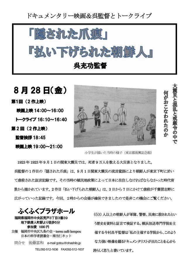 ドキュメンタリー映画隠された爪痕_01