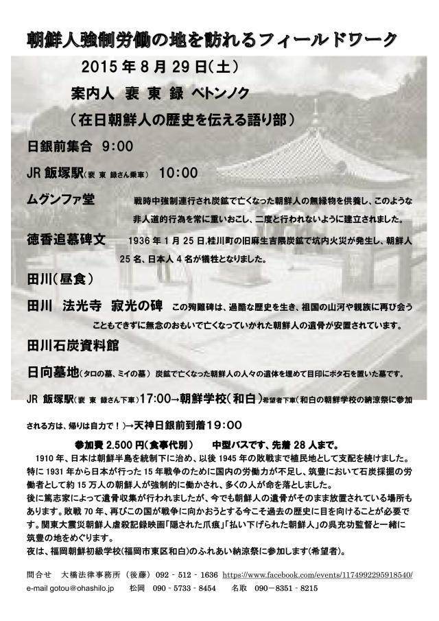 Fieldwork朝鮮人強制連行の地を訪れるフィールドワーク_01