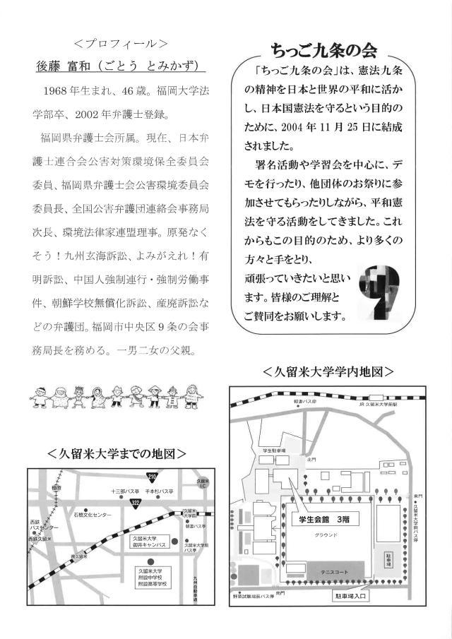 ちっご九条の会(裏)