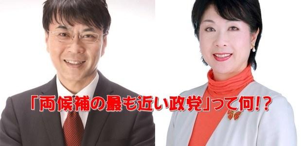 「両候補の最も近い政党」って何!?