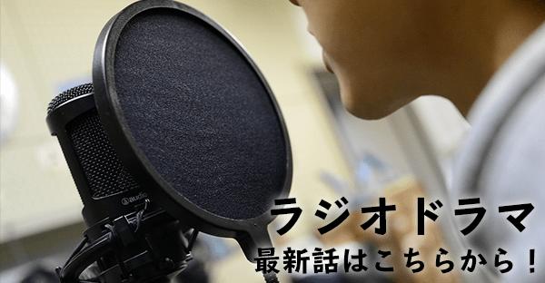 ラジオドラマ最新話