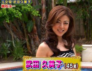 武田久美子45歳