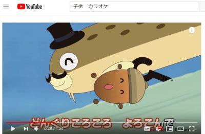 youtubeカラオケ