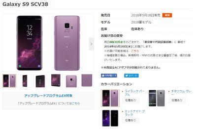 galaxys9scv38