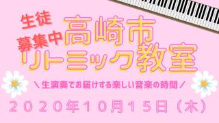 【10月15日】群馬県高崎市・前橋市でリトミック教室をお探しの方へ