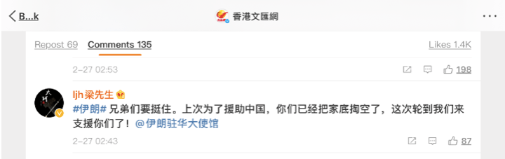 Weibo screen grab Feb. 27, 2020