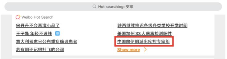 Weibo screen grab, Feb. 29, 2020
