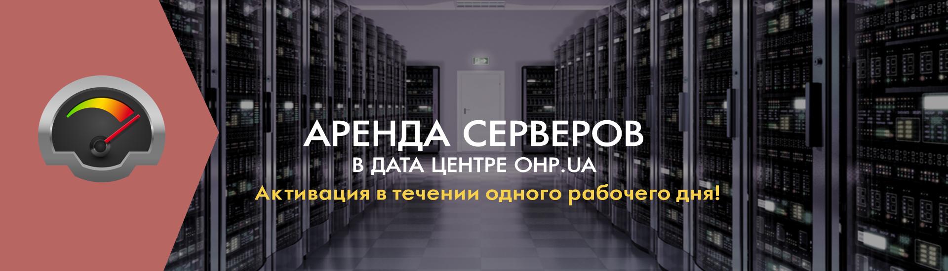 Арендовать сервер в датацентре купить видеокарту nvidia geforce gt 750