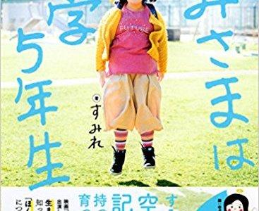 【感想】「かみさまは小学5年生」を読んで!