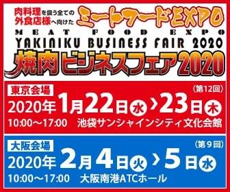 焼肉ビジネスフェア2020バナー