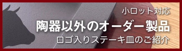 ロゴ入りステーキ皿バナー
