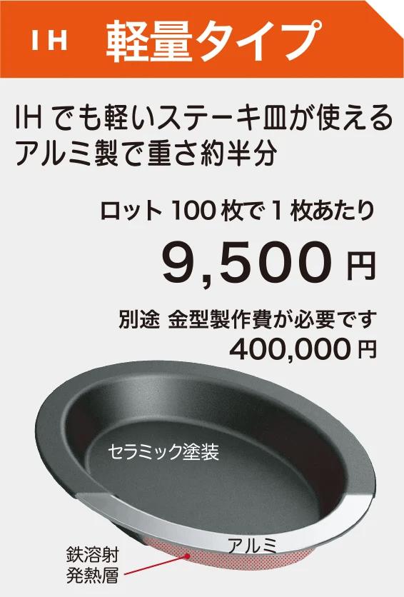 IH軽量タイプ