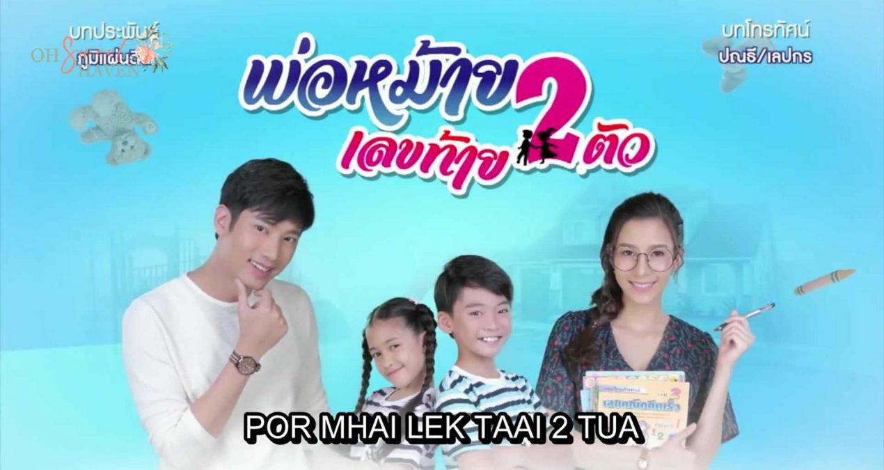 Teaser: Por Mhai Lek Taai Song Tua