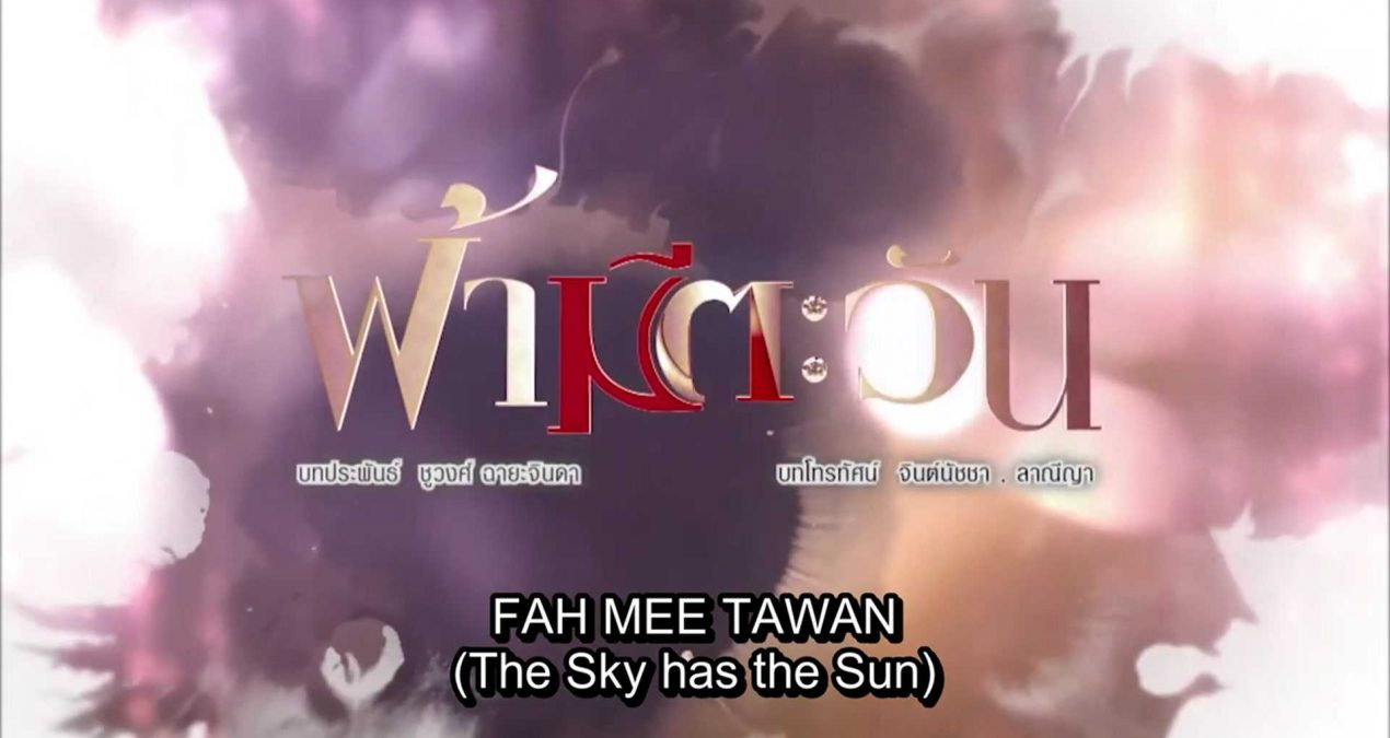 Fah Mee Tawan Official Teaser 1