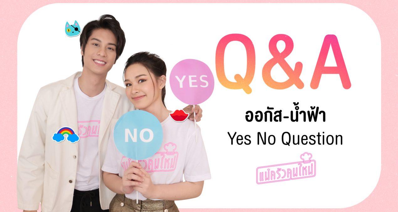 [ENGSUB] August & Namfah: Yes No Q&A