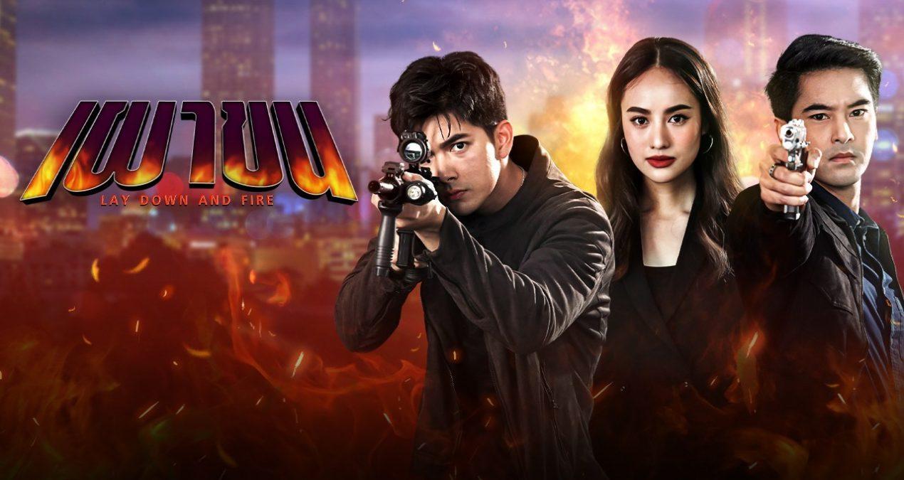 [Review] Phao Khon
