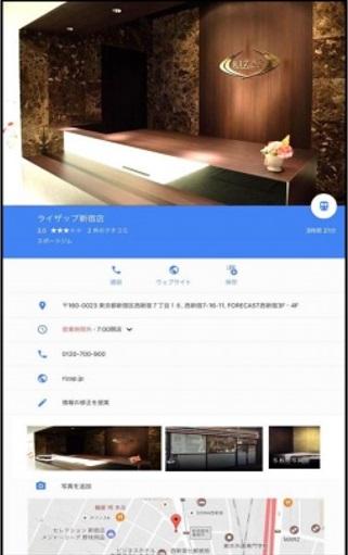 ライザップ、Googleページ、集客