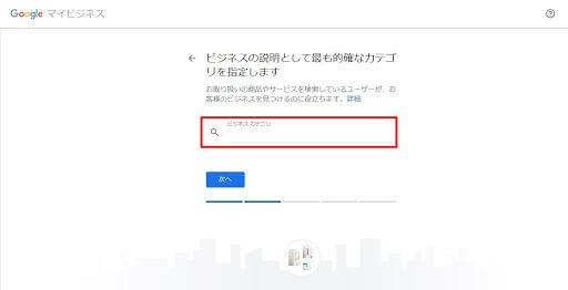 Googleマイビジネス6