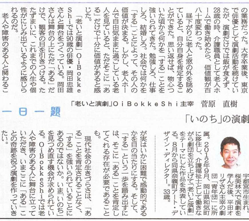 2016.8.4山陽新聞夕刊